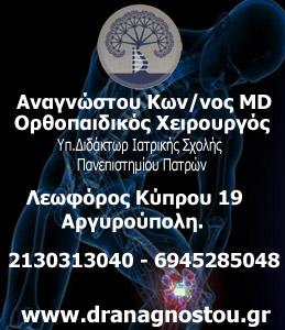 ΟΡΘΟΠΑΙΔΙΚΟΣ ΣΤΗΝ ΑΡΓΥΡΟΥΠΟΛΗ