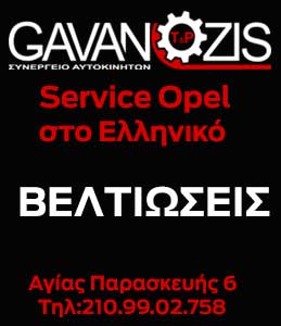 Service opel στην Αργυρούπολη