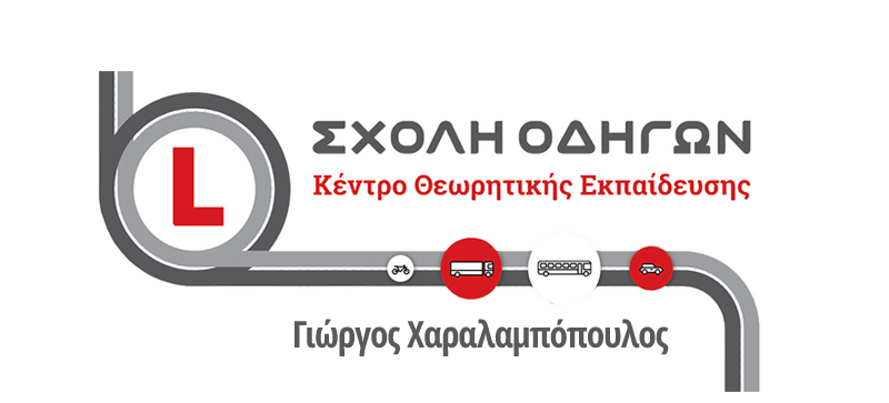 Σχολή οδηγών στην Αργυρούπολη.