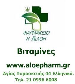 Φαρμακείο στο Ελληνικό
